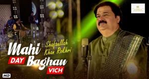 Mahi Day Baghan Vich