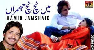 Main Nach Nach Jhumran Paindi Aan