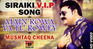 Main Rowan Ya Ton Rowaye