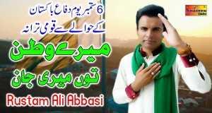 Mere Watan Meri Jaan