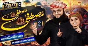 Naat Mustafa Mustafa ﷺ