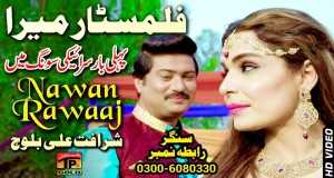 Nawan Rawaj
