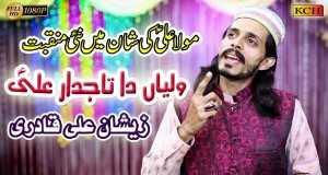 New Manqabat M Ola Ali