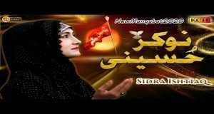Nokar Hussaini Ay