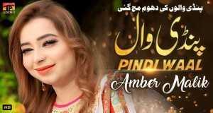 Pindi Wal