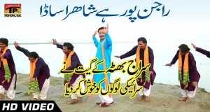 Rajan Pur Hay Shaher