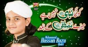 Ramzan Special Naat