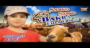 Sabko Sabko Bakra Eid Mubarak