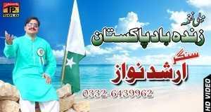 Sada Dill Pakistan Sadi Jan Pakistan
