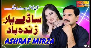 Saday Yar Zinda Bad