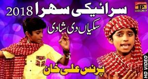 Sakeyan Di Shadi