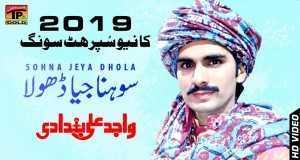 Sonran Jeya Dhola