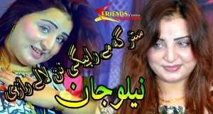 Starga Me Rape Nan Rekhtia Razi