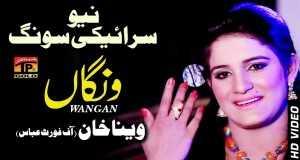 Tede Piyar Ne Chanwaiyan Meko Wangan