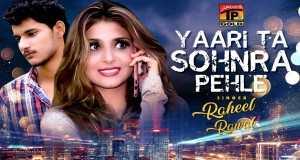 Yaari Ta Sohnra Pehle