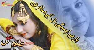 Yar Me Osegi Bal Watan