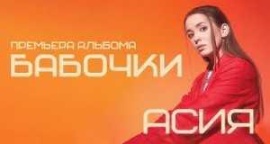 Babochki