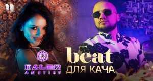 Beat Dlya Kacha