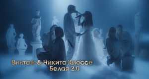Belaya 20