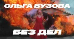 Bez Del Music Video