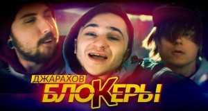 Blokeray