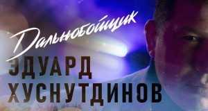 Dalnoboishchik