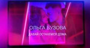 Davai Ostanemsya Doma