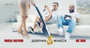 Devochka S-Klassa