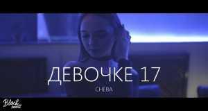 Devochke 17