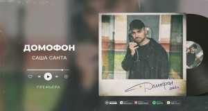 Domofon Music Video
