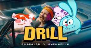 Drill Music Video