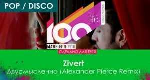 Dvusmyslenno (Alexander Pierce Remix)