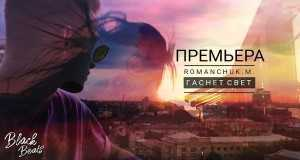 Top 40 Music Charts from Russia (01/08/2018 - 31/08/2018) - Page 16