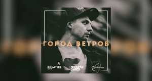 Gorod Vetrov Music Video