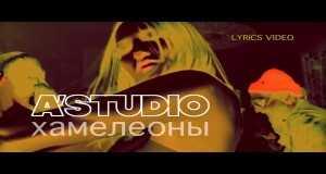 Hameleonay  Remix