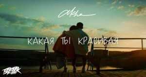 Kakaya Ty Krasivaya
