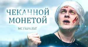 Khovanu Zaplatite Chekannoi Monetoi