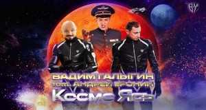 Kosmo Yas Music Video