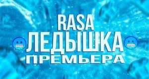 Ledyshka