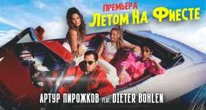 Song: Letom Na Fieste