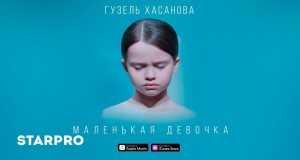 Malenkaya Devochka