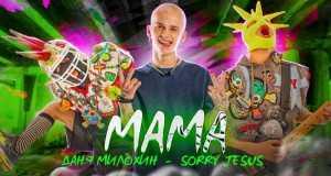 Mama Music Video
