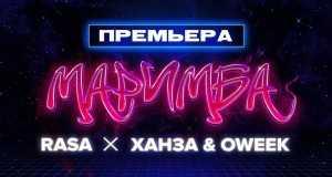 Marimba Music Video