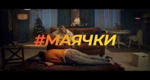 Mayachki
