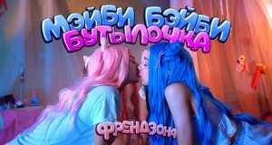 Meybi Beybi — Butaylochka