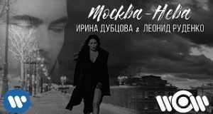 Moskva - Neva