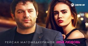 Moya Liubov