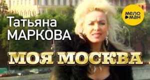 Moya Moskva