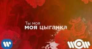 Moya Tsyganka