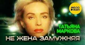 Ne Zhena Zamuzhnyaya